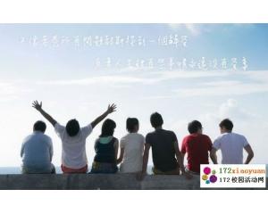 """""""朝花夕拾,数往知来""""龙都娱乐国际团日活动"""