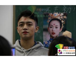 男生美妆比赛