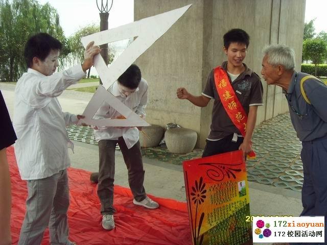 大学生行为艺术特色团日活动