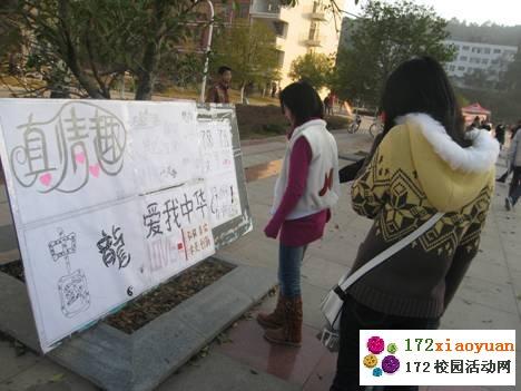 艺术字设计大赛作品展_172校园活动网-大学生活动新闻