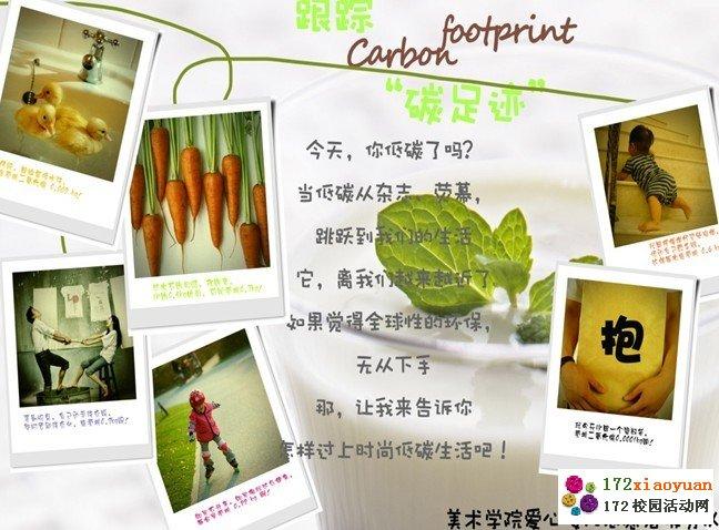 低碳生活倡议书