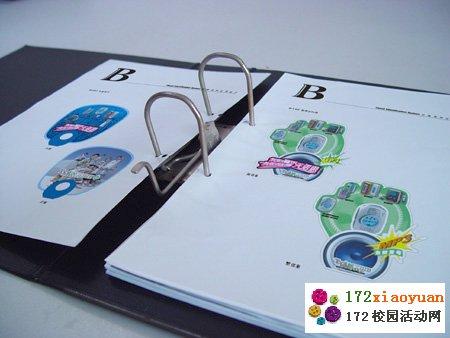 cis 企业形象设计大赛