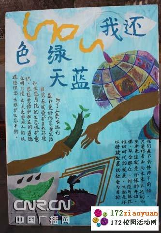 魔方竞赛 手绘海报
