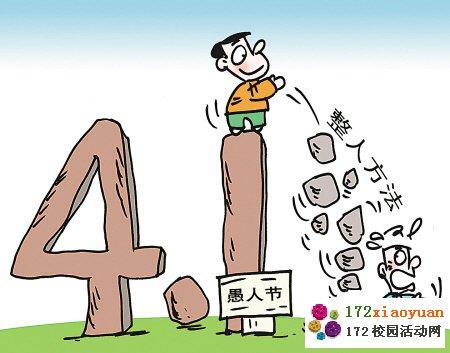2012年最新愚人节整人方法大全