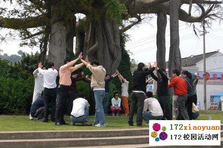 拓展训练破冰游戏—松鼠与大树