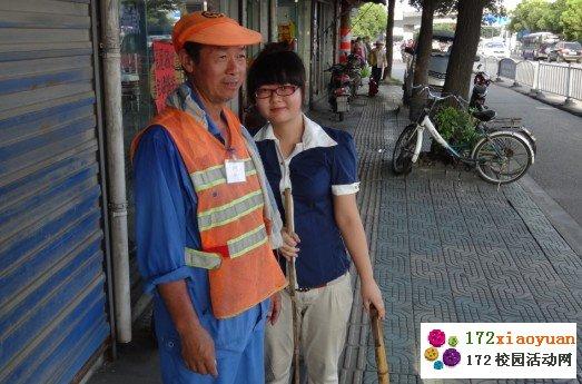 与环卫工人换角色—暑期社会实践活动