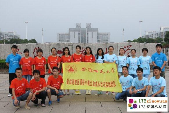 展青春活力,秀实践风采-安师大赴芜湖市小微企业调研