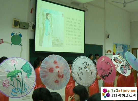油纸伞伞面设计大赛_172校园活动网-大学生活动新闻