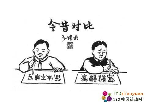 """汉字繁化简书写大赛""""主题团日活动"""