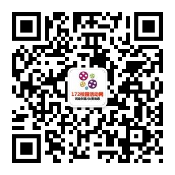 172校园活动网微信公众号