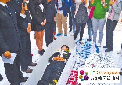 行为艺术葬礼活动—只为唤醒沉迷网络的大学生