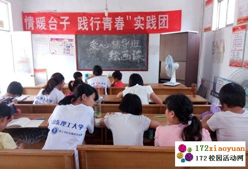 """""""情暖台子,践行青春""""实践队辅导班绘画课举行"""