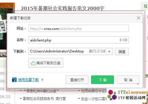 为什么打开网站会有aidclient .php