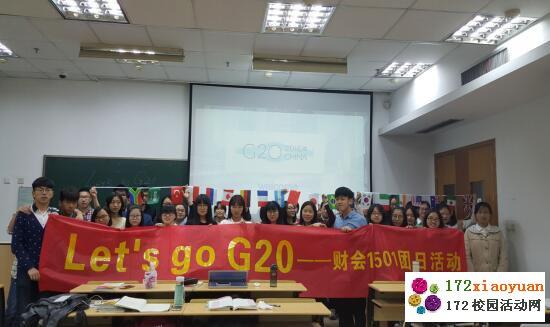 """""""Let's go G20""""—我的中国梦团日活动"""