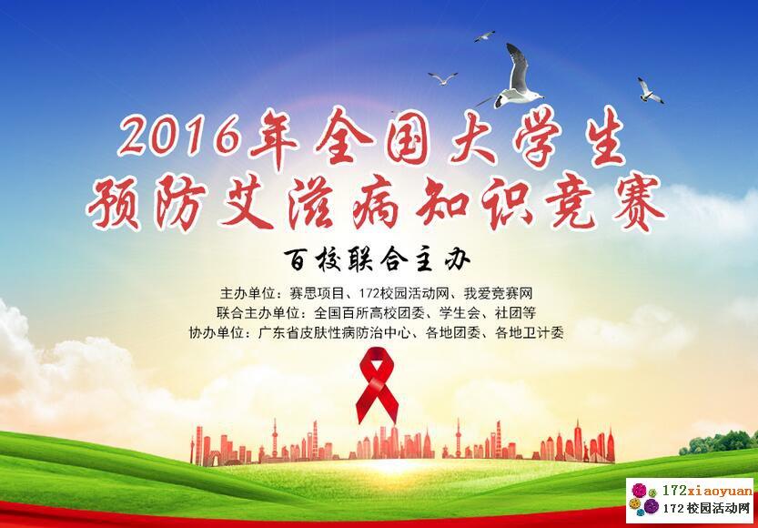 2016年全国大学生预防艾滋病知识竞赛