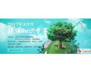 2017年全国大学生环保知识竞赛