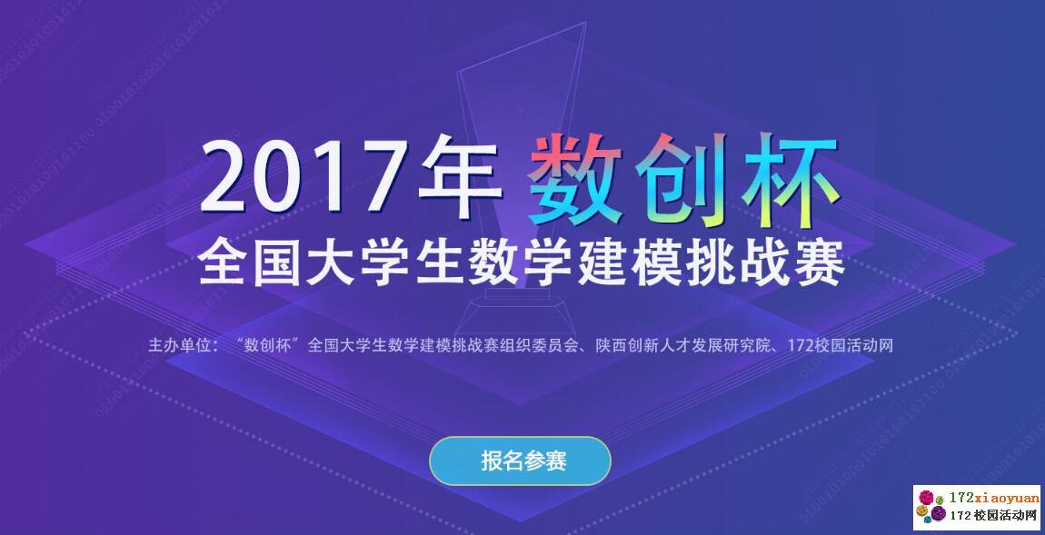 """2017年""""数创杯""""全国2018世界杯指定投注网生数学建模挑战赛"""